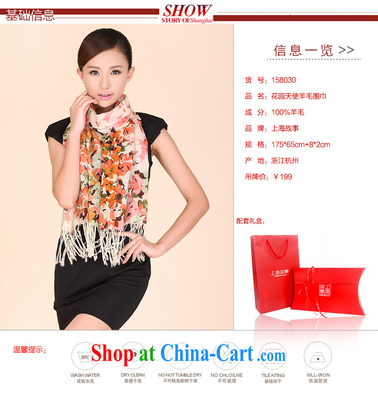 Shanghai Story pure wool scarf autumn and winter warm girls stylish stamp shawl scarf 158,030 beige pictures, price, brand platters! Elections are good character, the national distribution, so why buy now enjoy more preferential! Health